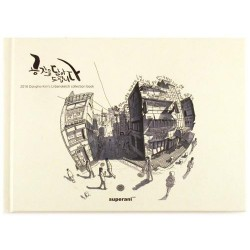 Dong Ho Kim - Urban Sketch Collection Book - 2016